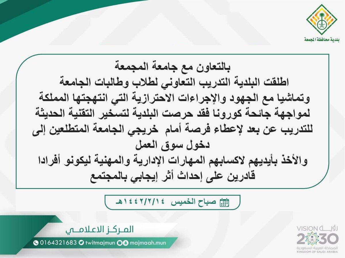 بلدية محافظة المجمعة Twitmajmun Twitter