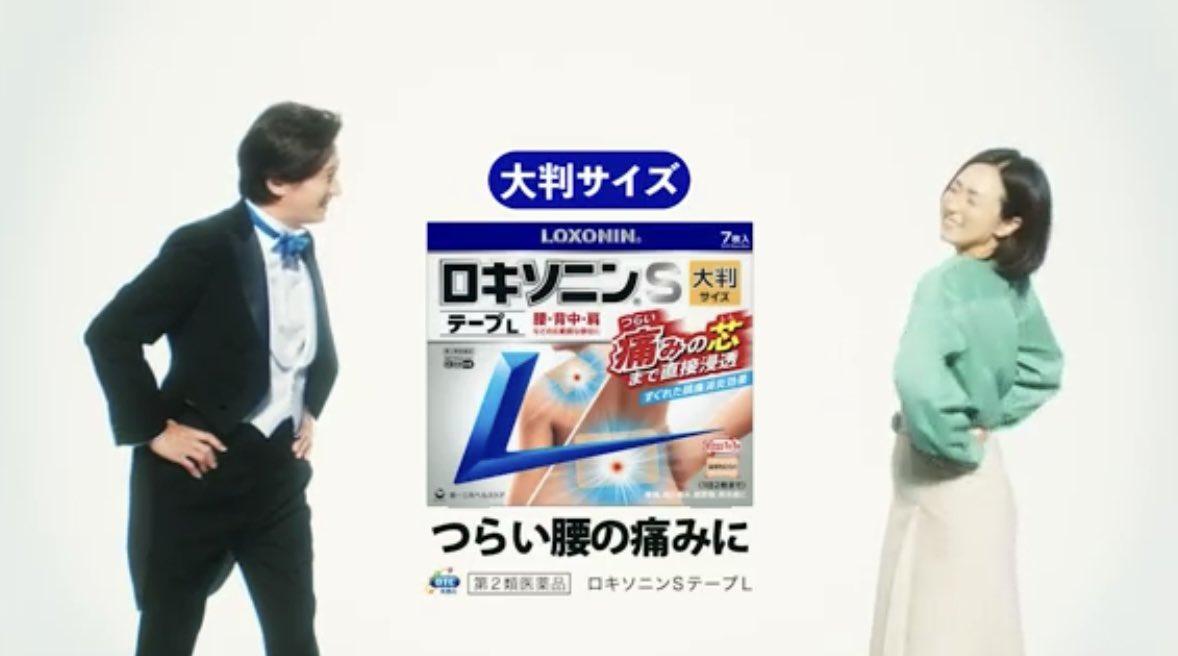 ロキソニンs cm 女優 2020 ロキソニンSのCMは今田美桜がタイムロス発生中!?痛みに即戦力!速攻...