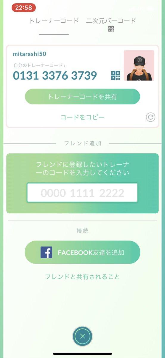 ギフト ポケモン コード go