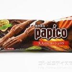 パピコから新発売!カカオ50%のチョコチップを混ぜた濃厚ビターショコラ味『パピコ 大人のビター』が期間限定で発売!