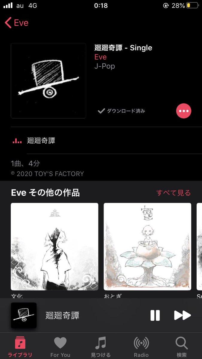 奇 lyrics 譚 廻 eve 廻
