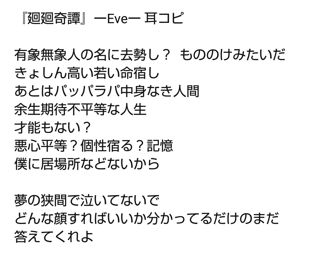 Eve 廻 lyrics 廻 奇 譚
