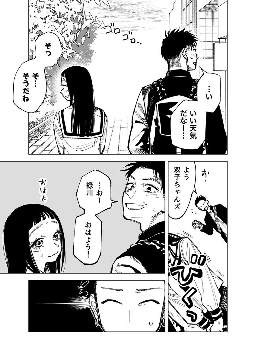 双子たちの諸事情【33】