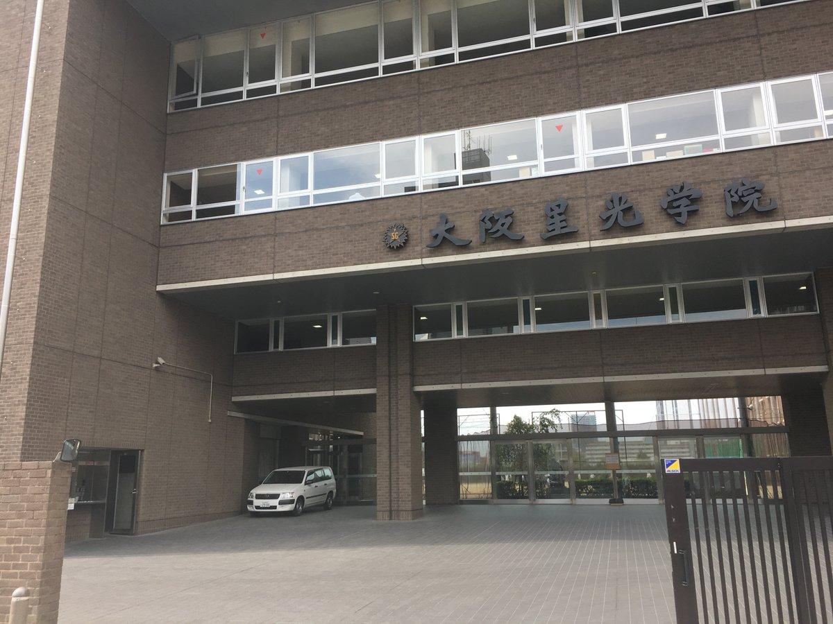 学院 高校 星光 大阪