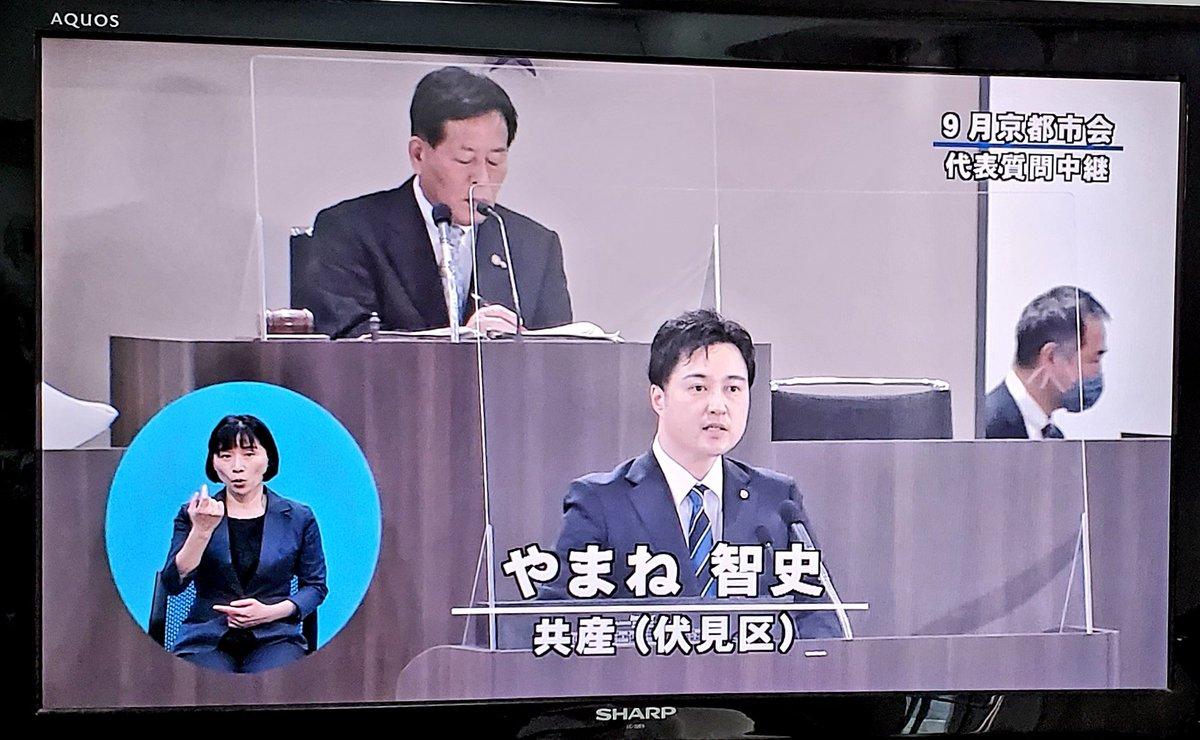 京都市議会での代表質問全文と市長・副市長の答弁文字起こし全文をアップしました。学生のみなさん、ライブハウス・ミュージシャン・ダンサーのみなさん、住環境や歴史的景観の保護へ奮闘するみなさんの声に、門川市長をはじめ京都市がどう答えたか。ぜひご覧ください。