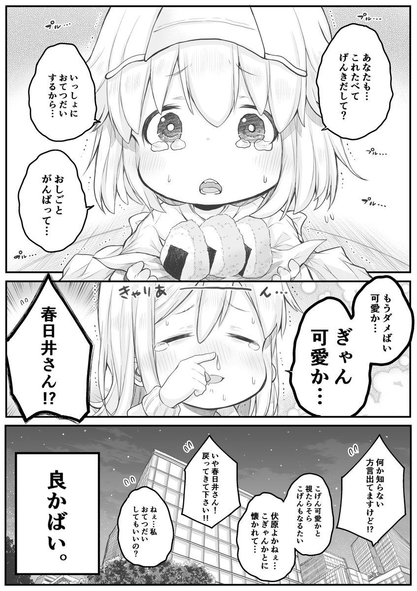 【創作漫画】春日井さん。② #社畜さんは幼女幽霊に癒されたい。