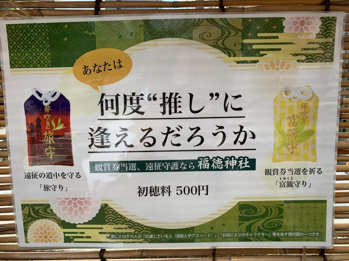 妹から送られてきた画像。日本橋の福徳神社には、こんな御守りがあるそうな。煽り文句がすごい(笑)