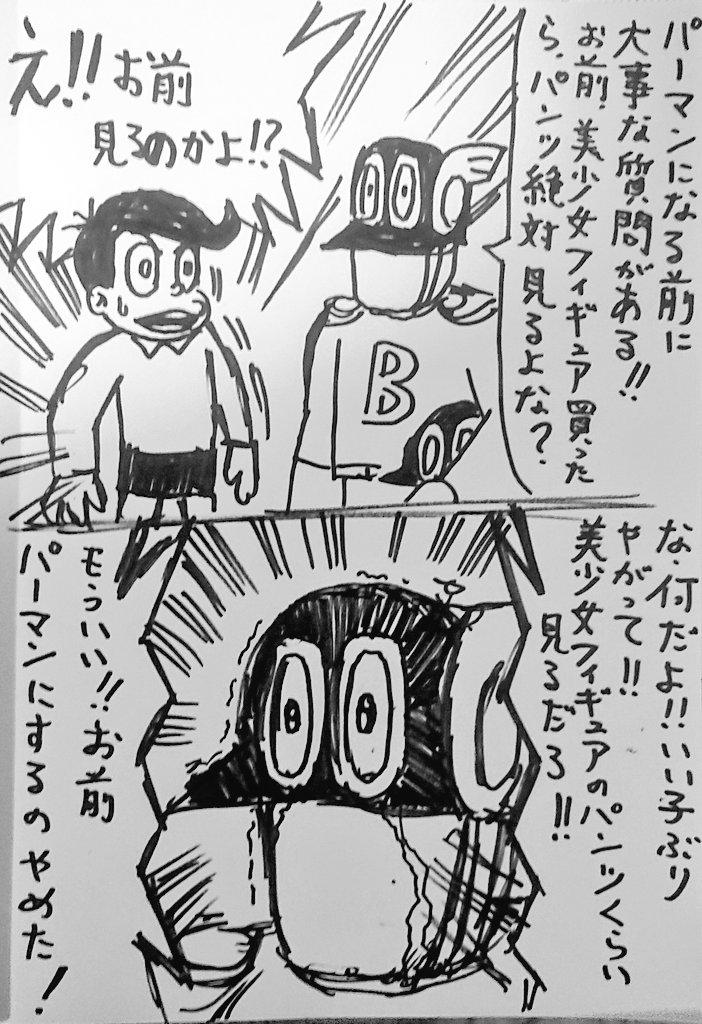 漫画 バードマン