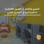 Image for the Tweet beginning: التفاعل مع المعلم أثناء الفصول