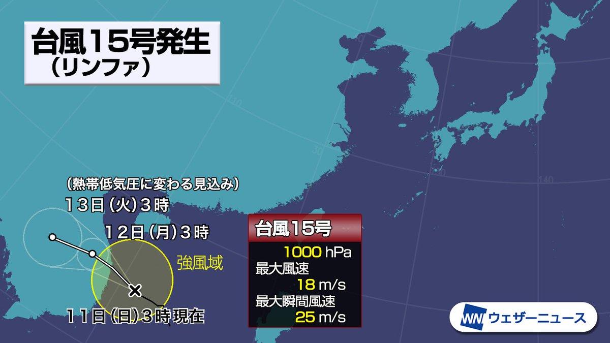 【台風15号発生】 10月10日(日)3時、南シナ海で発達中の熱帯低気圧が台風15号(リンファ)になりました。日本への影響はありません。  台風15号の名前「リンファ(Linfa / 蓮花)」はマカオが提案した名称で「はす(蓮)」の意味です。 weathernews.jp/s/topics/20201…