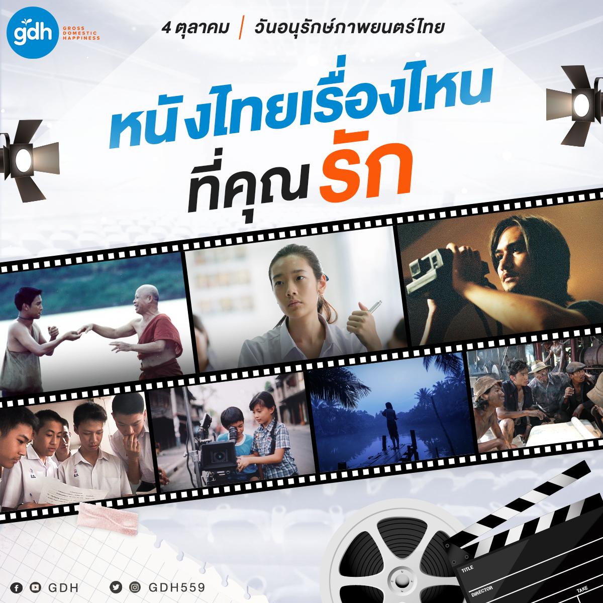 ขอเสียงคนรักหนังไทย :)  บอกกันหน่อยว่าหนังไทยเรื่องไหน  คือหนังในดวงใจของคุณ   #วันอนุรักษ์ภาพยนตร์ไทย https://t.co/0fCqqiAd8z