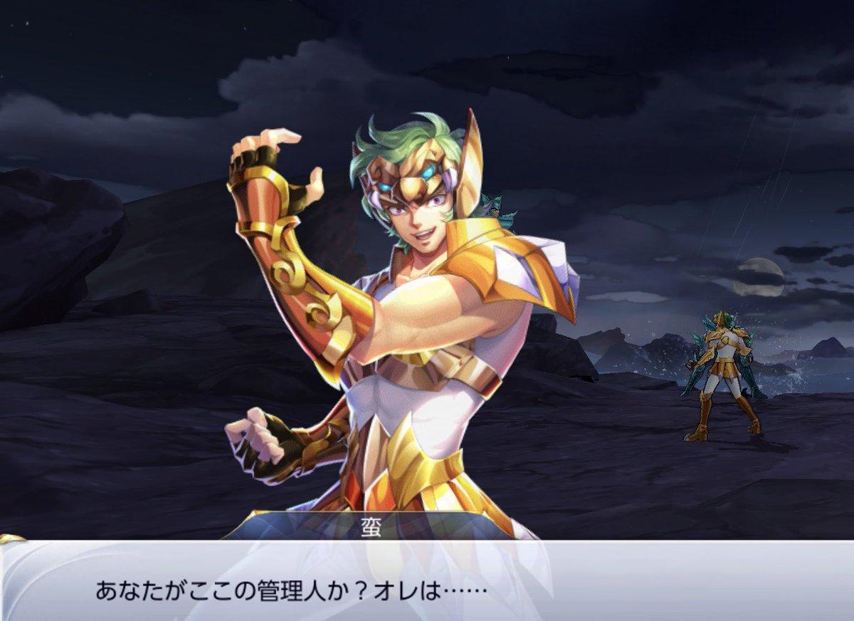 星矢 ライコス 闘士 聖