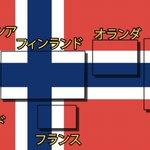 また一つ余計な雑学が増えてしまった瞬間!ノルウェーの国旗の秘密‼