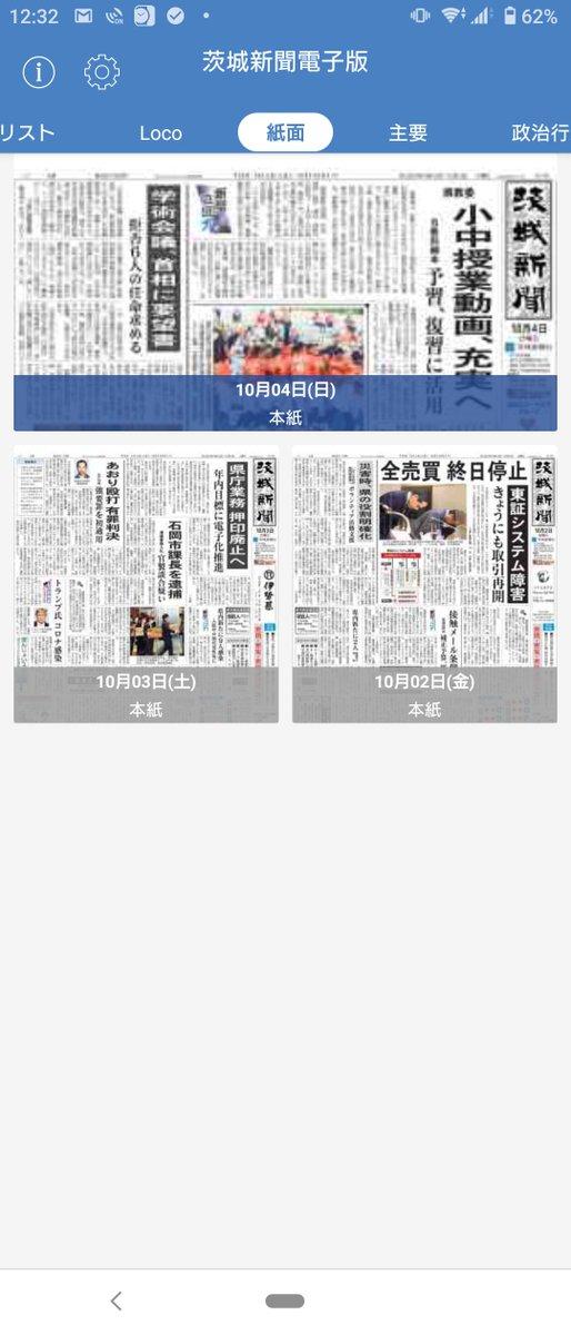 新聞 アイ 茨城 クロス