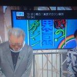 Image for the Tweet beginning: 噂の東京マガジン。 半年振りに復活‼️  #噂の東京マガジン  #やってトライ