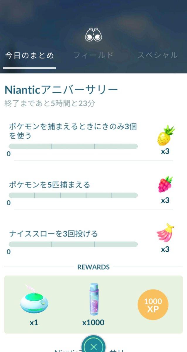 Niantic アニバーサリー