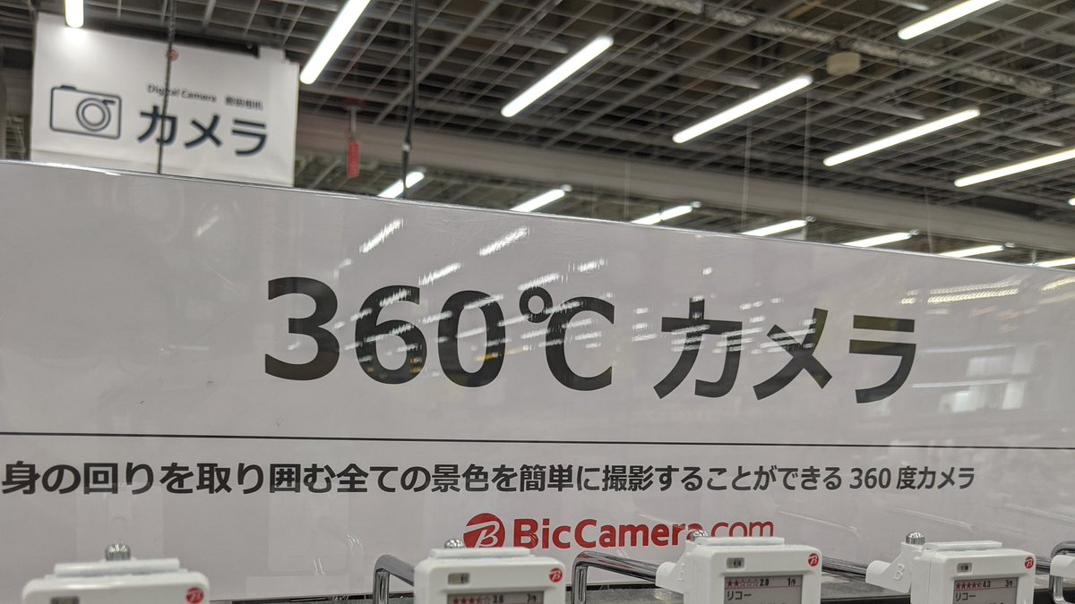 360℃カメラ、高温過ぎて危なさそう