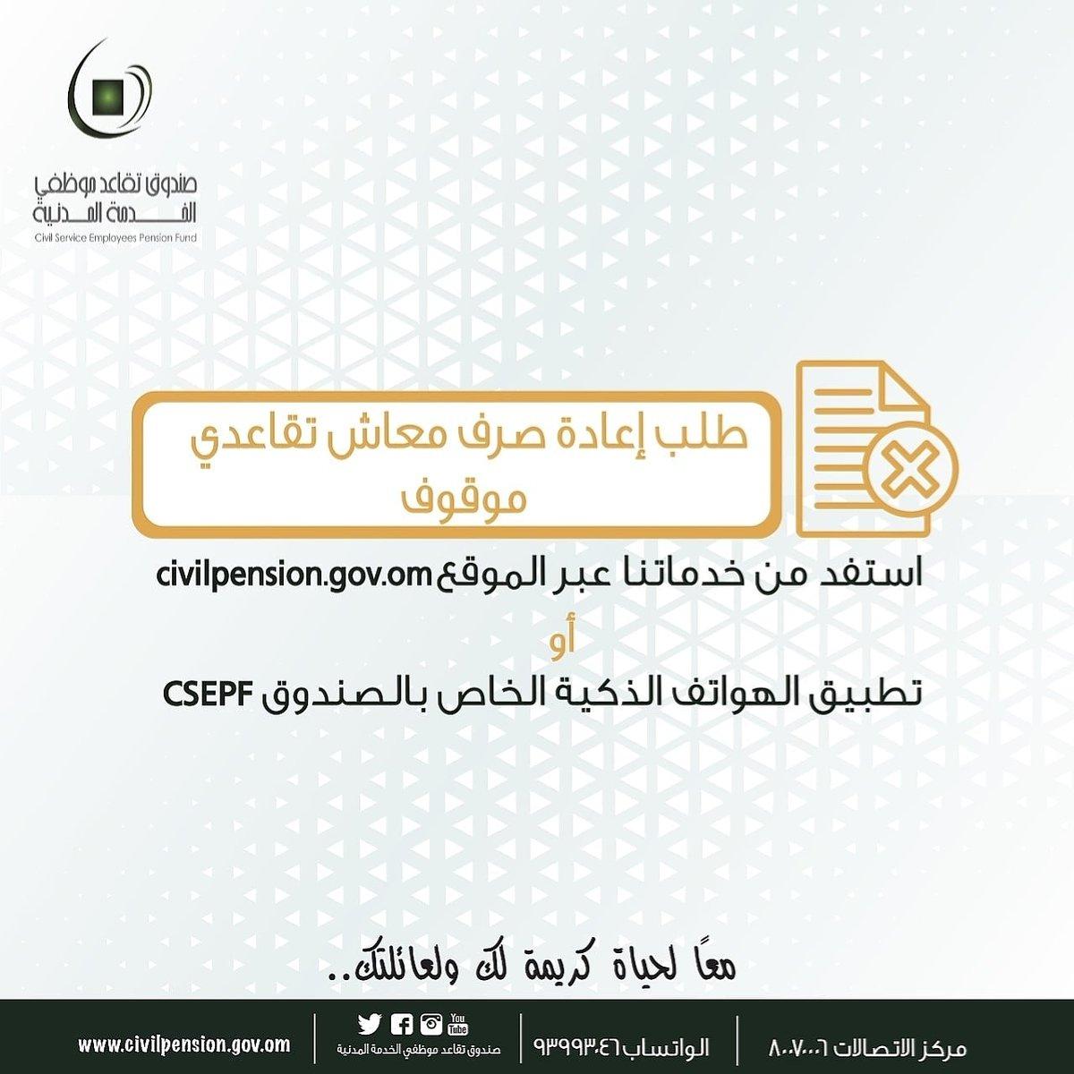صندوق تقاعد موظفي الخدمة المدنية ع مان Csepf Twitter