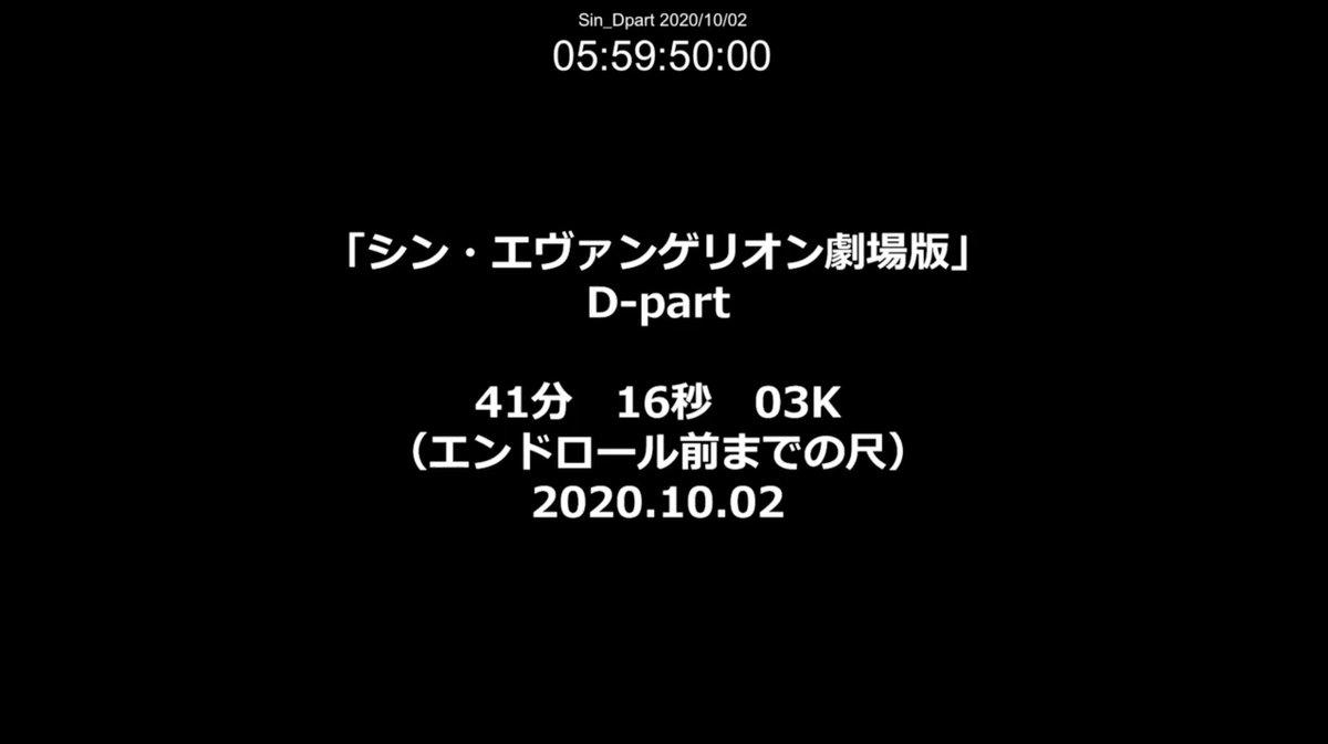 【朗報】シン・エヴァンゲリオン劇場版:   上映時間が400分で一日終了 wwwwwwww
