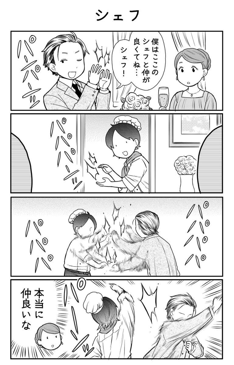 4コマ漫画「シェフ」