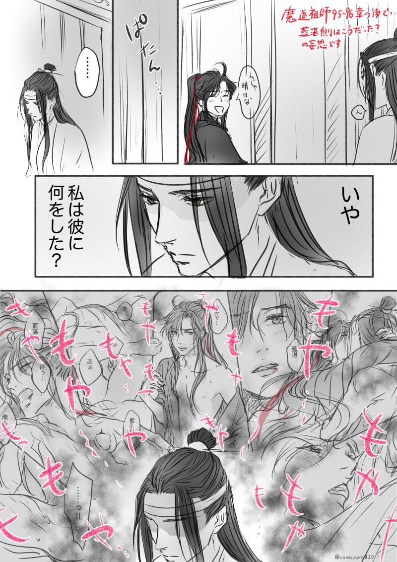 祖師 シーン 魔道 ラブ ダリアシリーズユニ「魔道祖師」|ダリアカフェ