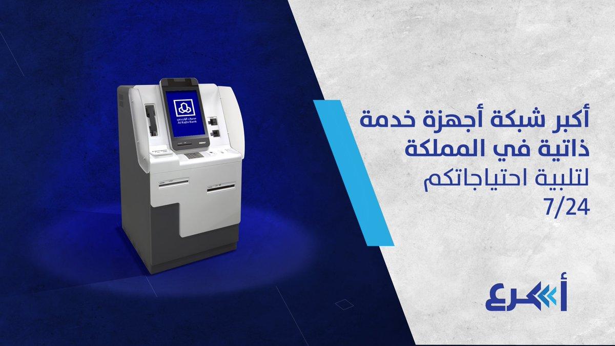 مصرف الراجحي على تويتر يسهل لك جهاز الخدمة الذاتية أسرع من مصرف الراجحي إجراء الخدمات المصرفية التي تتضمن تجديد وطباعة بطاقة الصراف الآلي طباعة دفتر الشيكات طباعة كشف حساب لآخر