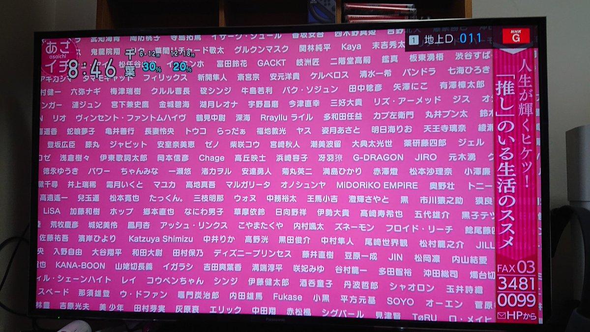 背景にみなさんの推しの名前が書いたパネル!! 見てるだけで楽しいー❤️❤️  #あさイチ