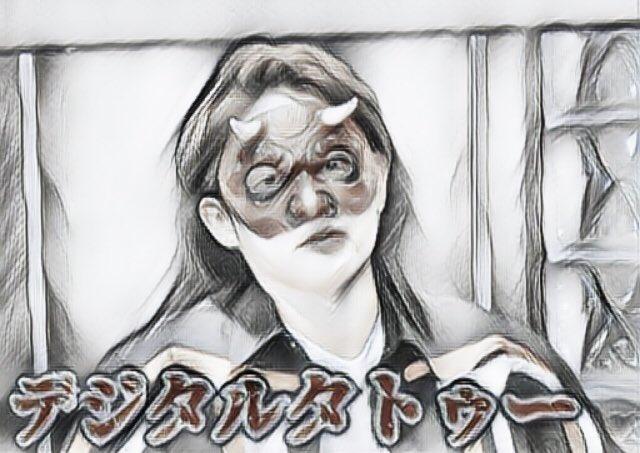 日刊 ゲンダイ 青 汁 王子