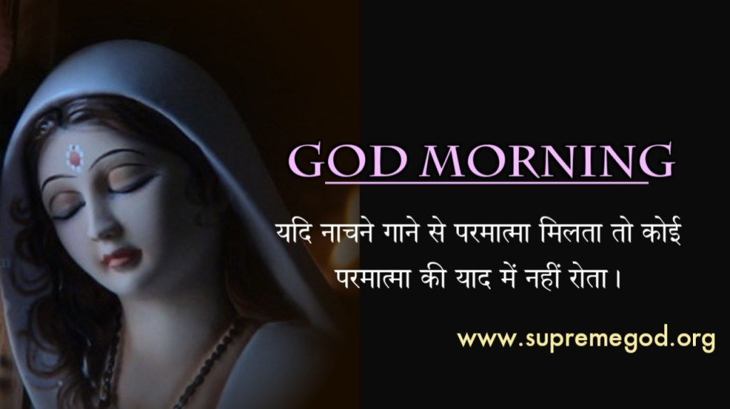 ##GodMorningMonday    ✨If we could get divine by dancing, no one would cry in remembrance of God.  @SaintRampalJiM   ✨
