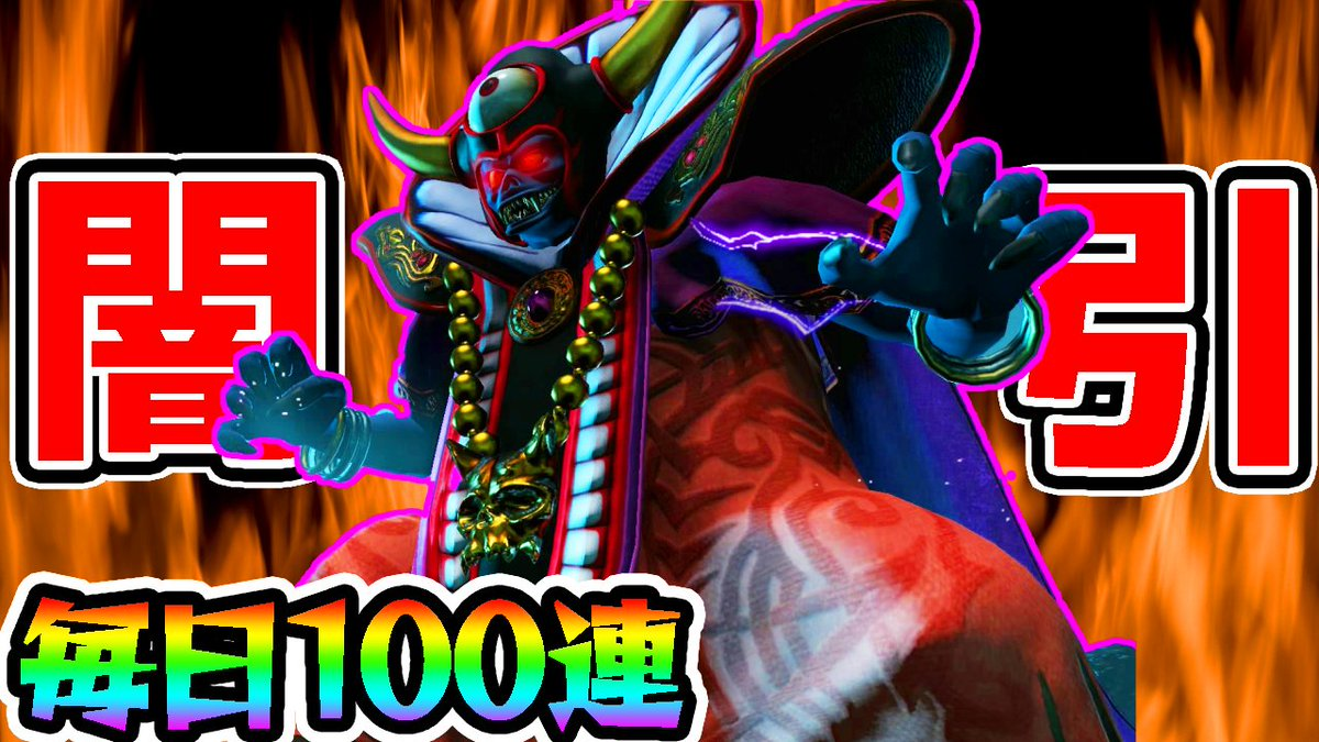 毎日100連大魔王ゾーマ様ガチャ!1日目『闇の始まり』【ドラクエタクト ドラクエ3 ドラゴンクエスト 最強攻略】  #ゾーマ様