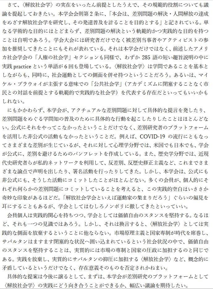 """金明秀 Ꮶɨʍ, ʍʏʊռɢֆօօ on Twitter: """"日本社会学会の理事会声明 ..."""
