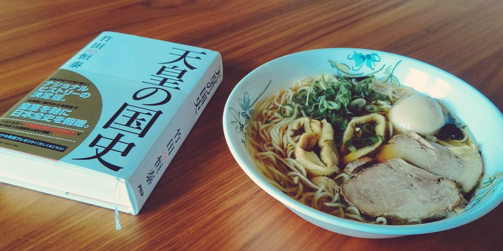 @takenoma 竹田さんこんにちは! 3度目の注文です。 いつも美味しいラーメンを提供して下さってありがとうございます! 先生の本を読みながら食べるラーメンは至福のひとときです(*^^*)