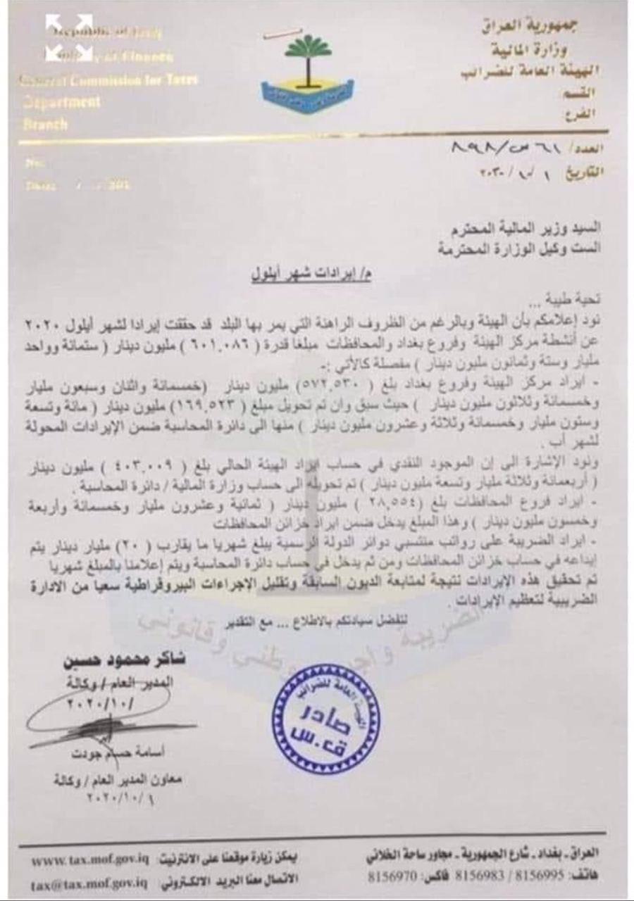 IRAQ: Tax Revenues Ejjoe-pWAAA50lM?format=jpg&name=large