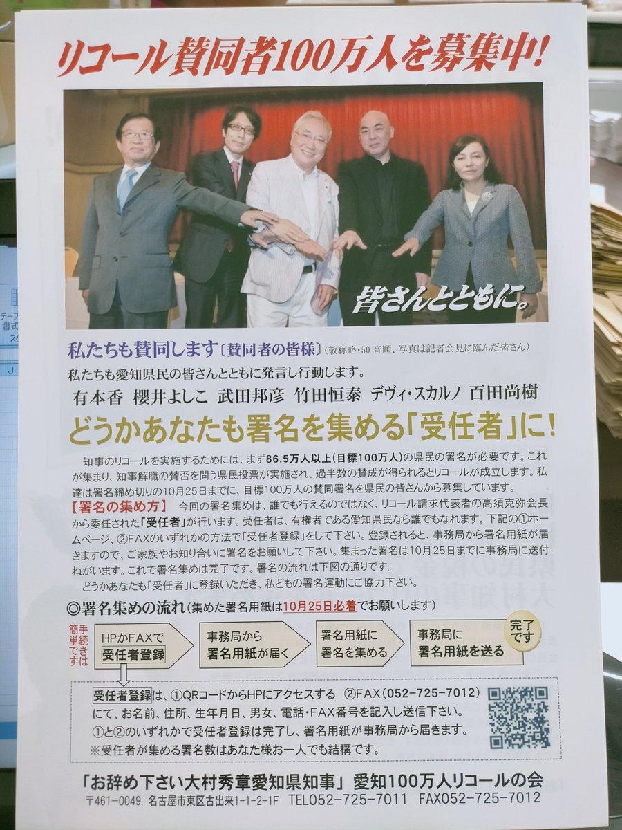 愛知 県 知事 ツイッター