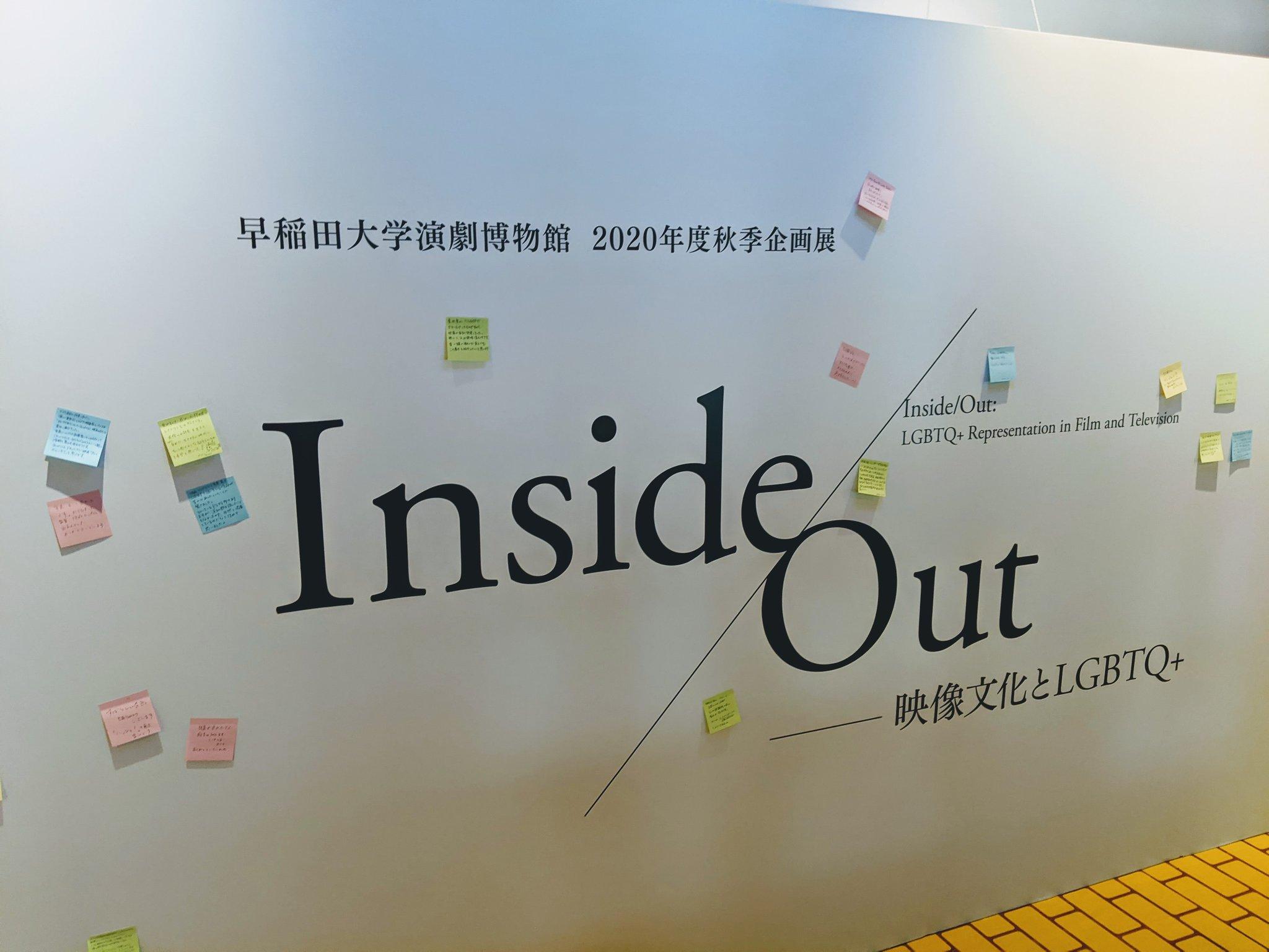 Inside/Out ─映像文化とLGBTQ+