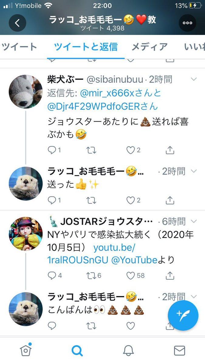 チャンネル ジョー twitter スター