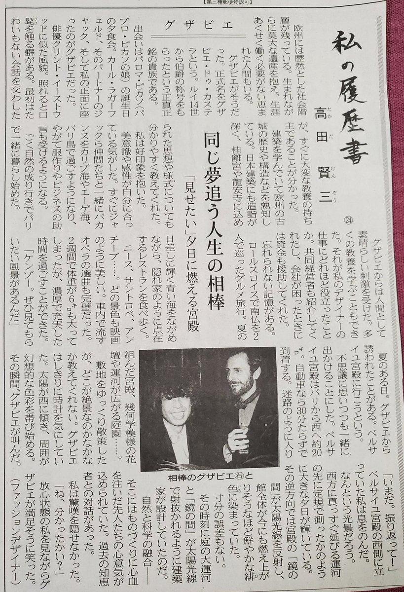本当に素敵な話だったから切り抜いておいた記事。ご冥福をお祈りします。 高田賢三氏 #KENZO