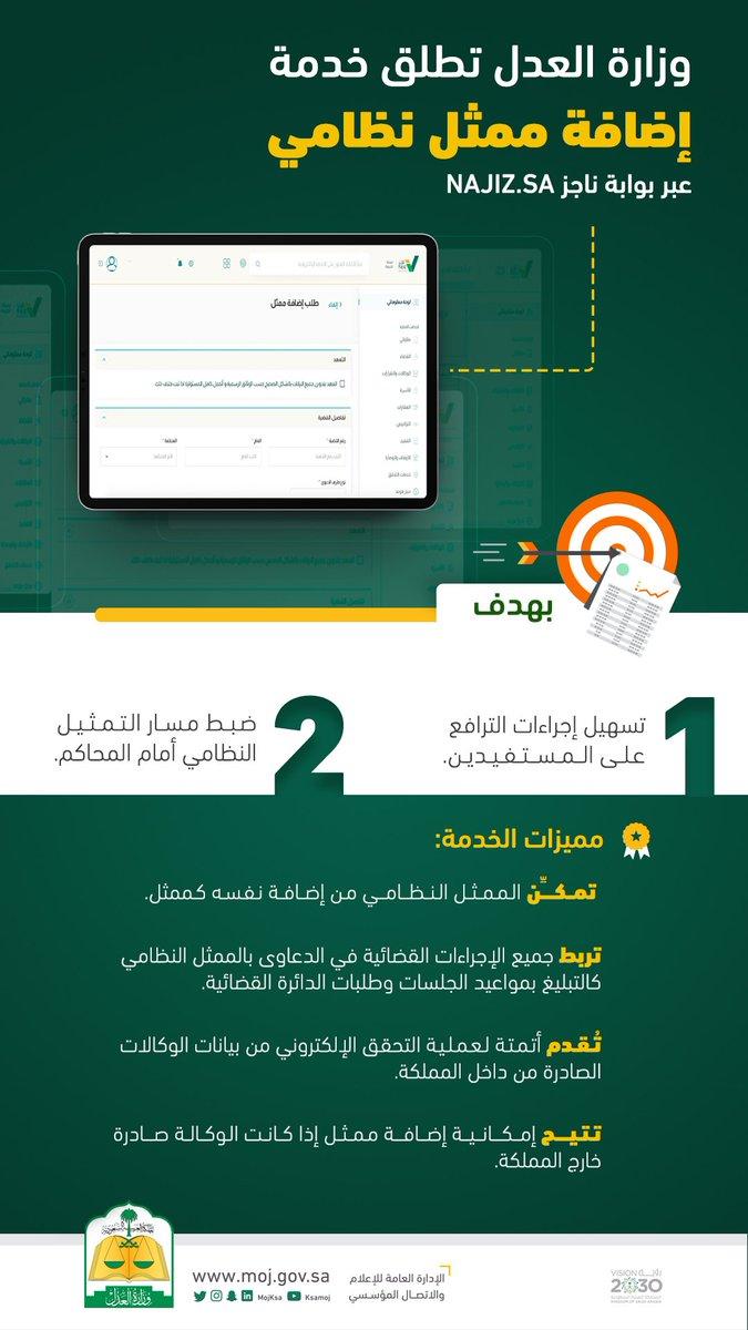 وزارة العدل On Twitter خدمة عدلية جديدة إضافة م مثل نظامي عبر بوابة ناجز Https T Co Kkpidn7ukr