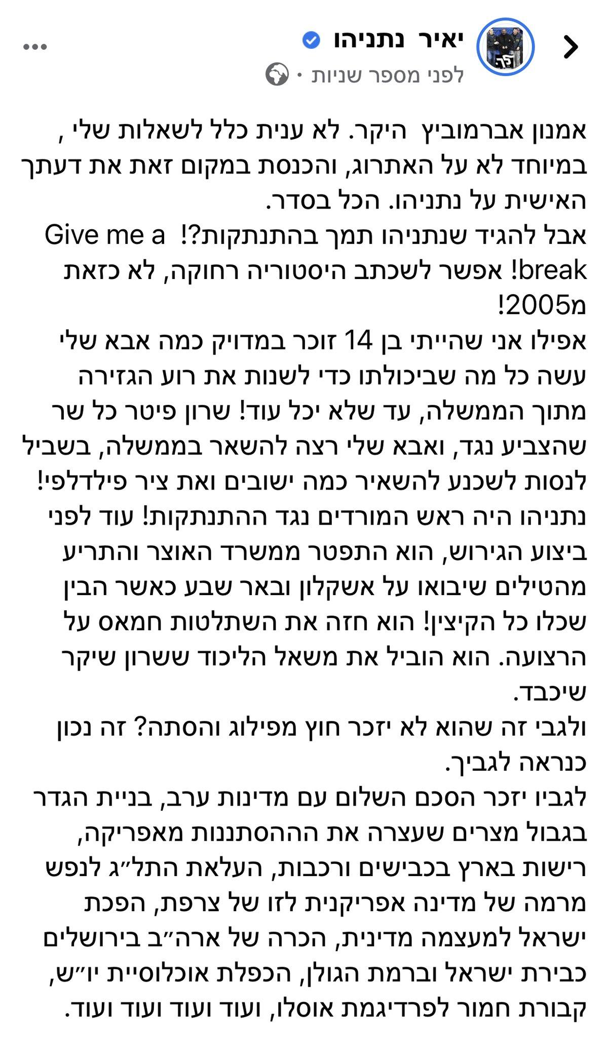 Yair Netanyahu On Twitter תשובתי לתשובה של אמנון אברמוביץ