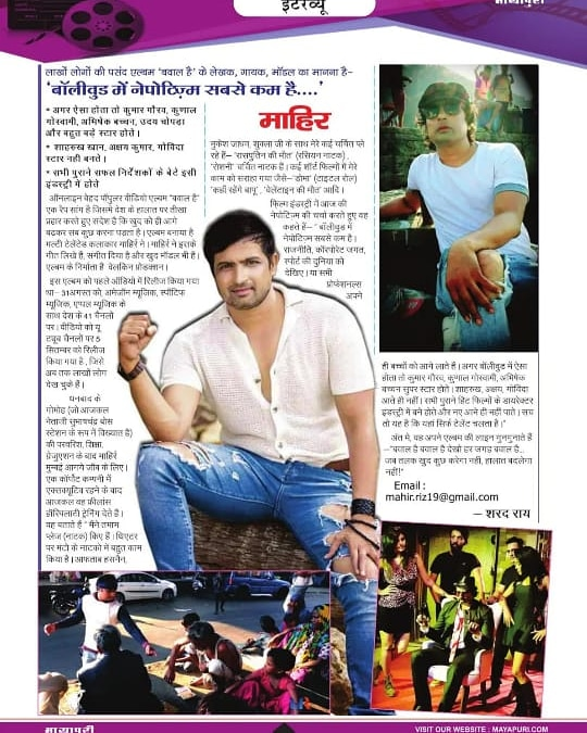 YOU CAN VIEW MY INTERVIEW IN MAYAPURI MAGAZINE ON PAGE NO 93 AT DIGITAL PLATFORMS ISSUED ON FRI 2nd OCT 2020  #mayapurimagazine #bollywoodmagazines #bollywoodsong #bollywoodnews #YouTubeMusic #spotifyplaylists #amazonmusic #Bawaalhai
