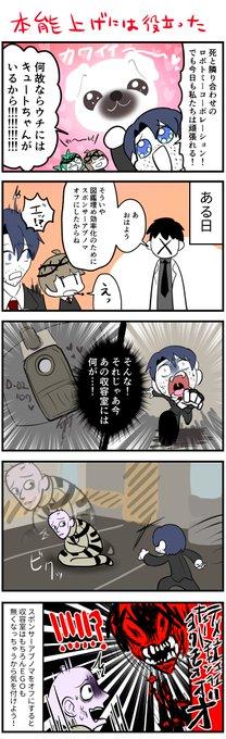 コーポレーション 漫画 ロボトミー