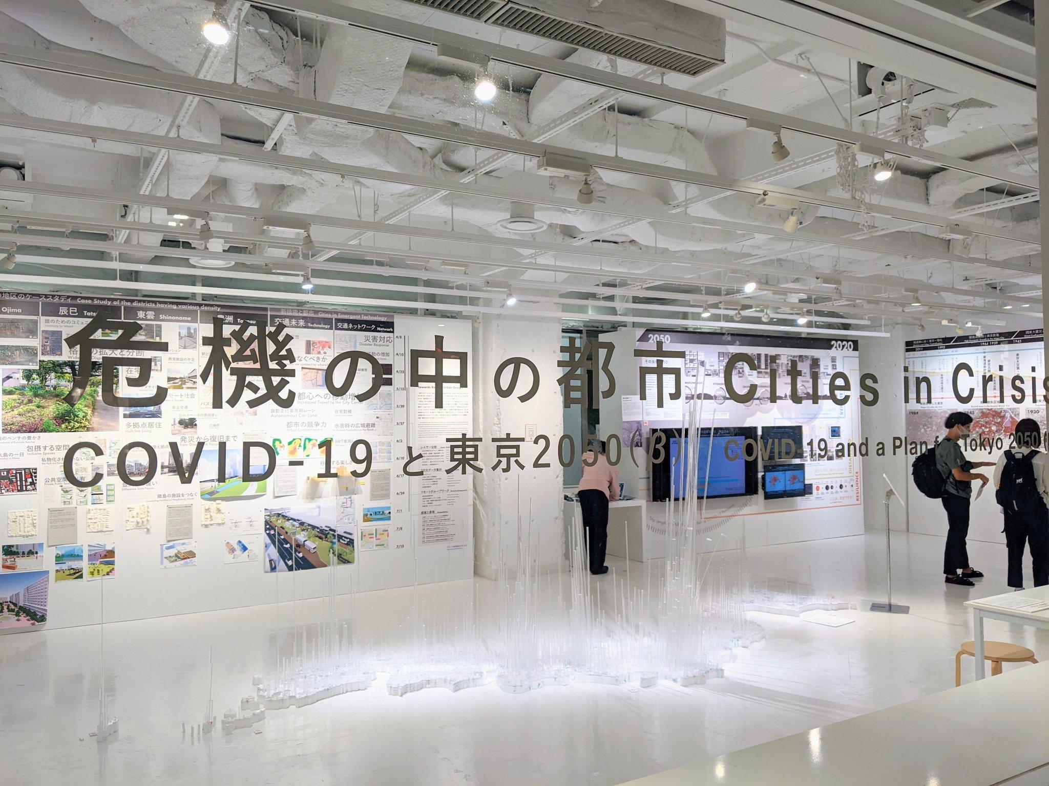 「危機の中の都市 COVID-19と東京2050(β)」展