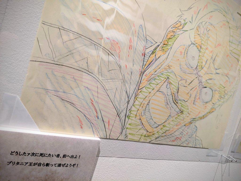 ヴィンランド・サガ アニメーション制作資料展