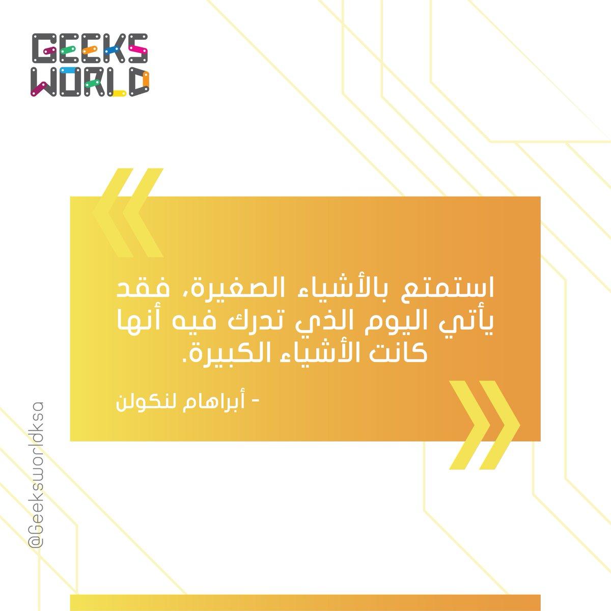 Geeks world (@Geeksworldksa) | Twitter