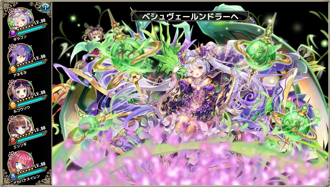 騎士 タラゴン 花