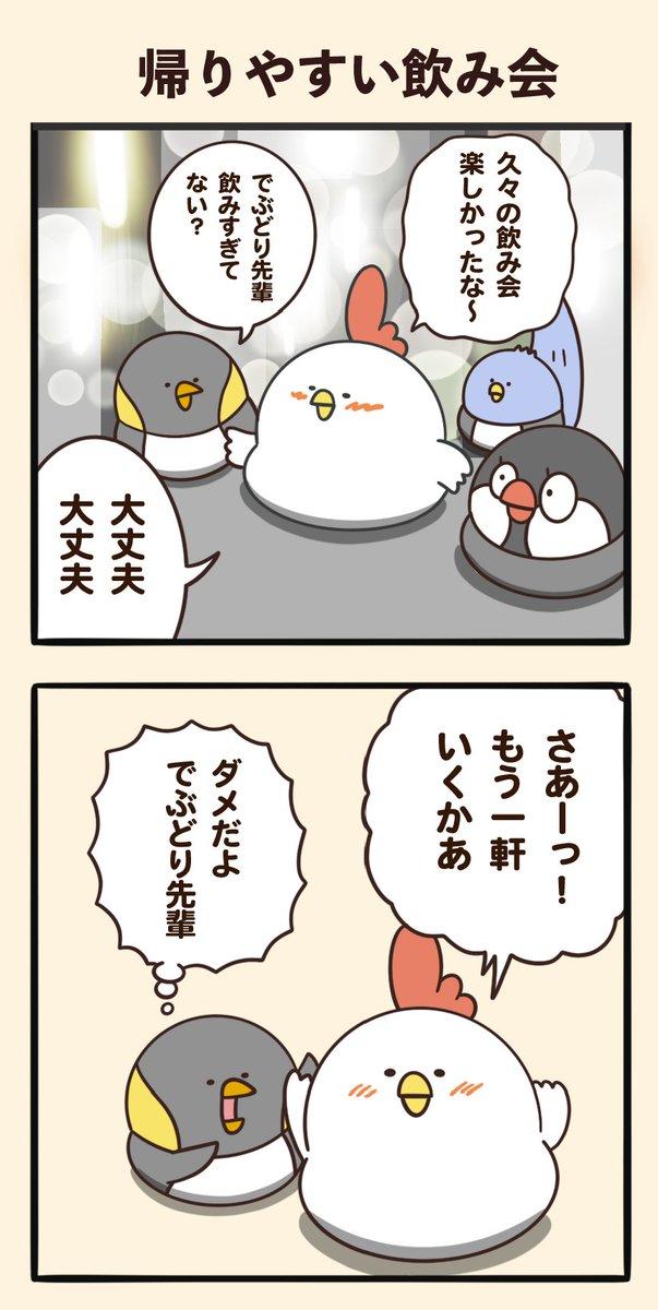 帰りやすい飲み会 https://t.co/PrHCHMyIv4