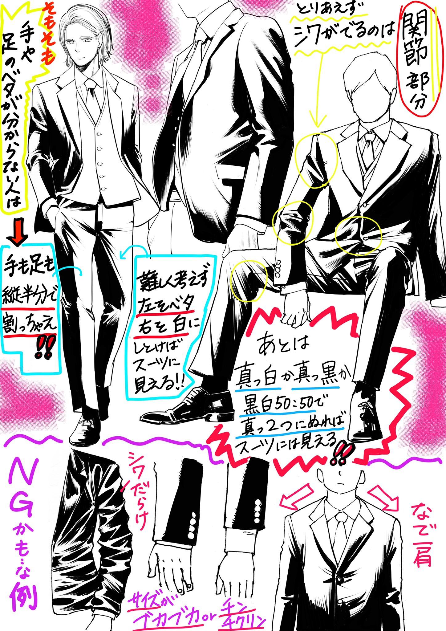描き 方 しわ スーツ スーツの描き方講座 〜ワイシャツ・ジャケット・スラックス〜 お絵かき講座パルミー