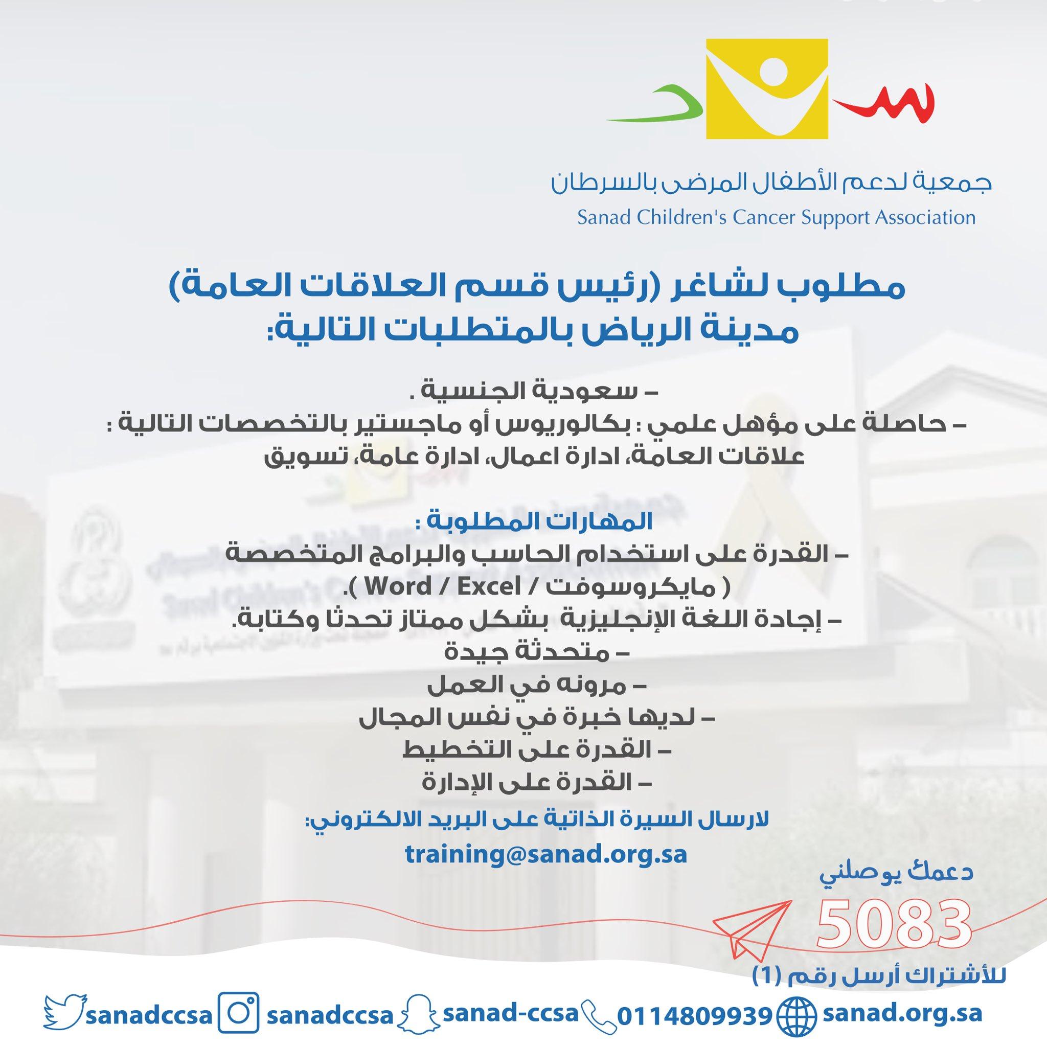 تعلن #جمعية_سند عن وظيفة شاغرة للنساء فى #الرياض   - رئيس قسم العلاقات العامة   للتواصل نأمل إرسال السيرة الذاتية    عبر البريد الإلكتروني:  training@sanad.org.sa   #وظائف_نسائيه #وظائف_الرياض #الرياض_الان