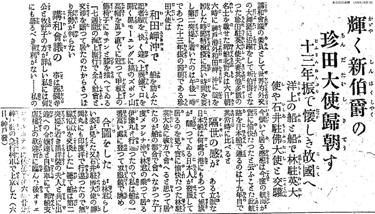 "Uživatel 吉塚康一/毎日が100周年/百年ニュース na Twitteru: ""【百年ニュース ..."