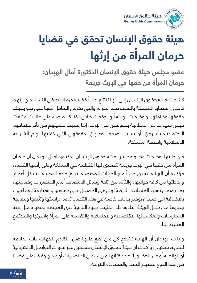 #هيئة_حقوق_الإنسان تحقق في قضايا حرمان #المرأة من إرثها.  #السعودية
